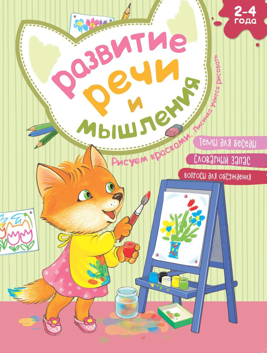 Zakazat.ru: Развитие речи и мышления. Рисуем красками. Лисичка учится рисовать. Е. А. Киричек