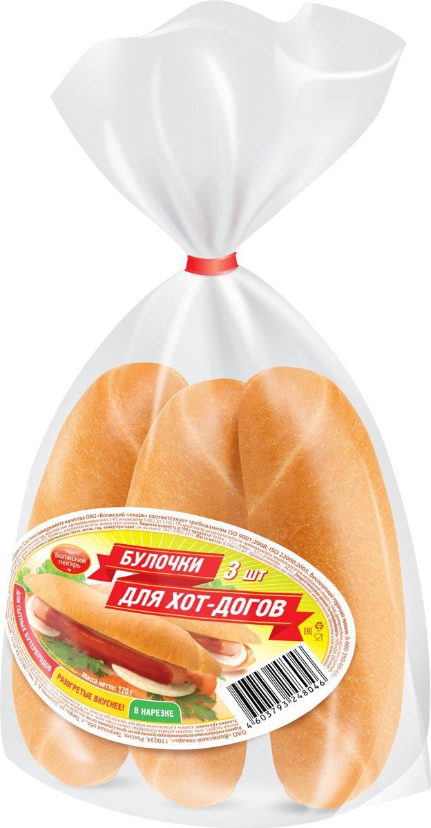 Волжский Пекарь Булочки для хот-догов, с надрезом, 3 шт по 40 г