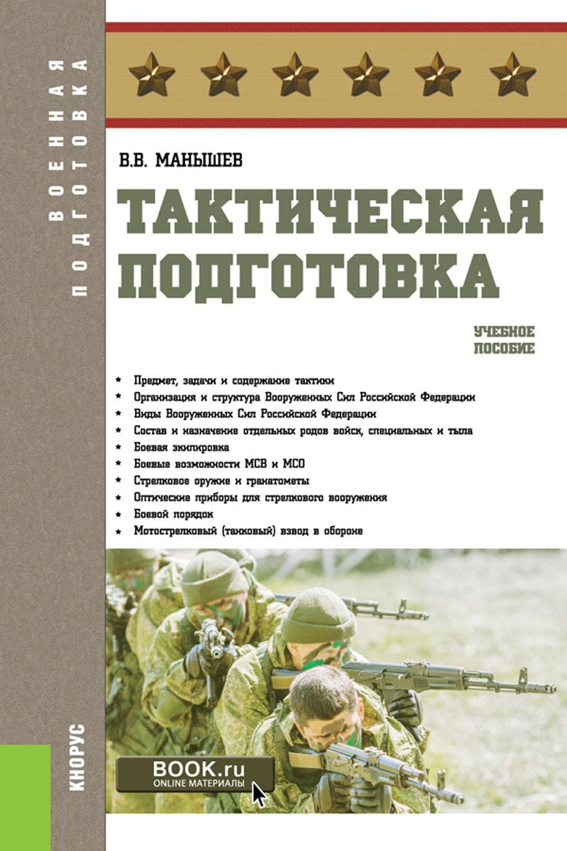 """9785406055120 - Манышев В.В.: Тактическая подготовка (серия """"Военная подготовка"""") - Книга"""