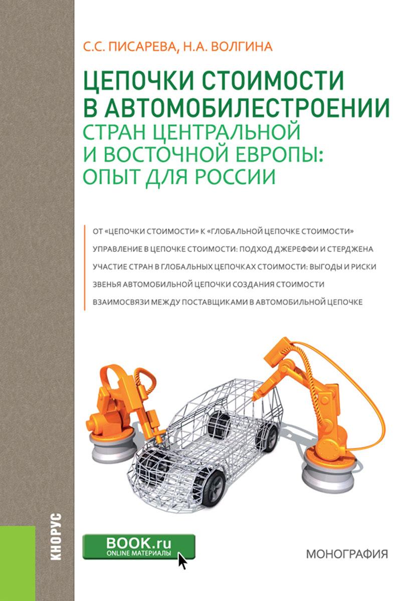 Цепочки стоимости в автомобилестроении стран Центральной и Восточной Европы. Опыт для России