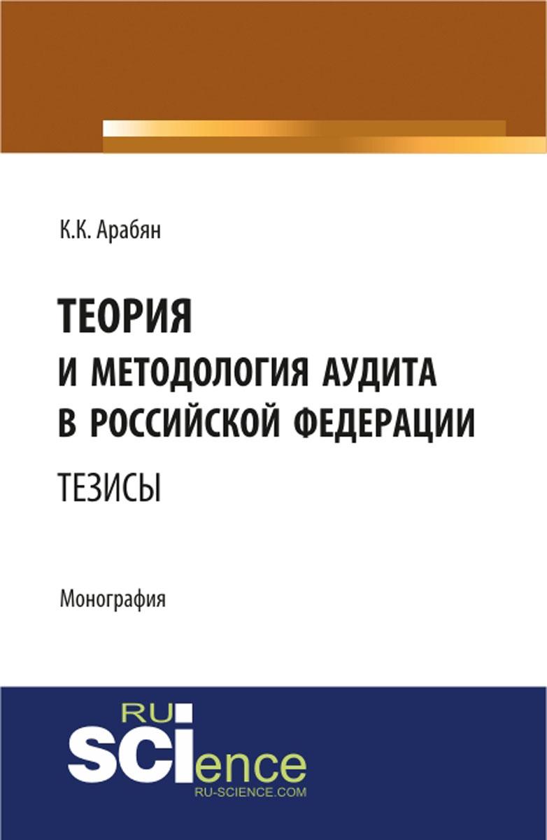 Теория и методология аудита в Российской Федерации