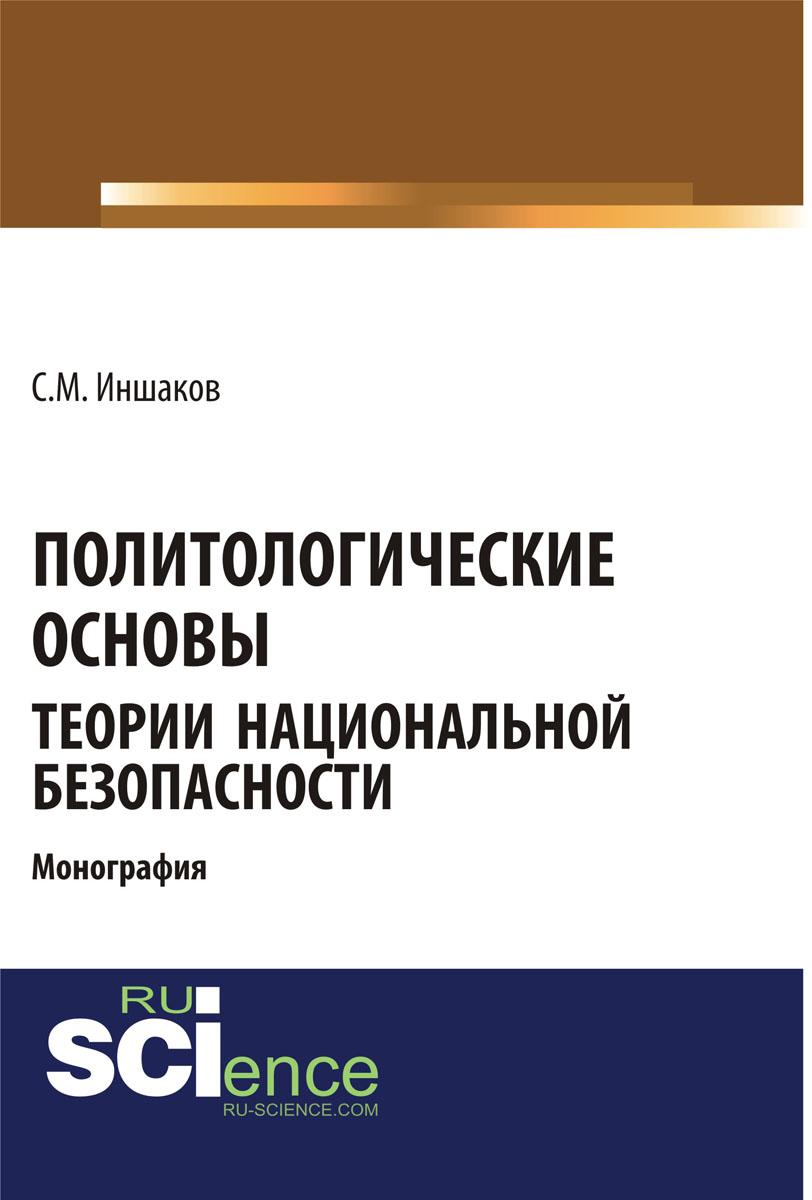 Иншаков С.М. Политологические основы теории национальной безопасности и б кардашова основы теории национальной безопасности учебник