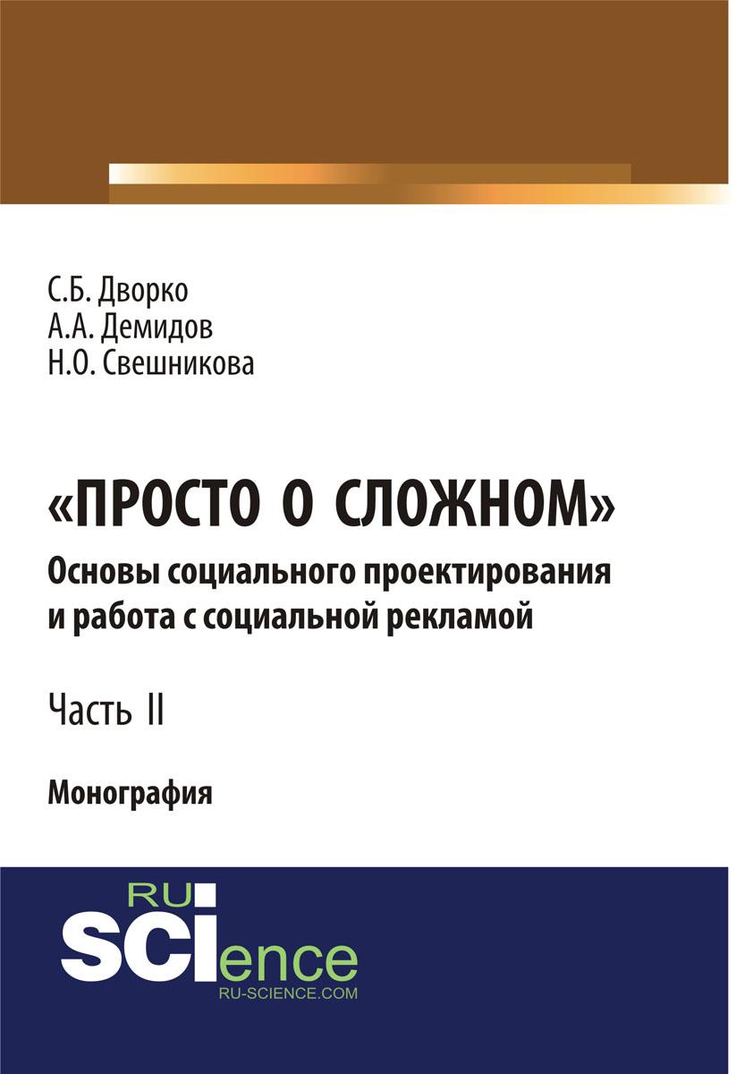 Дворко С.Б. , Демидов А.А. , Свешникова Н.О. «Просто о сложном». Основы социального проектирования и работа с социальной рекламой. Часть 2