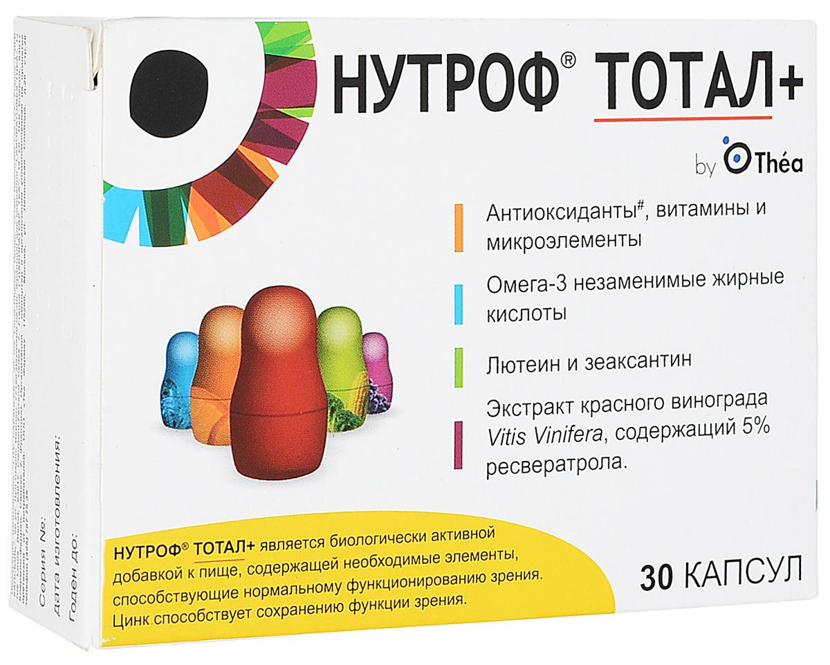 Биологически активная добавка к пище Нутроф Тотал +, капсулы, 30 шт213287Нутроф Тотал + является биологически активной добавкой к пище, содержащей витамины с антиоксидантными свойствами и микроэлементы, лютеин, зеаксантин, омега-3 незаменимые жирные кислоты, экстракт винограда Vitis Vinifera, содержащий 5% ресвератрола. Сфера применения: офтальмология.Витамины для глаз.Товар сертифицирован.
