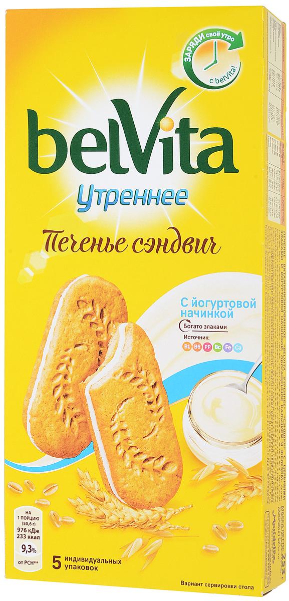 Юбилейное Печенье-сэндвич BelVita Утреннее с цельными злаками и йогуртовой начинкой, 253 г юбилейное печенье традиционное 313 г