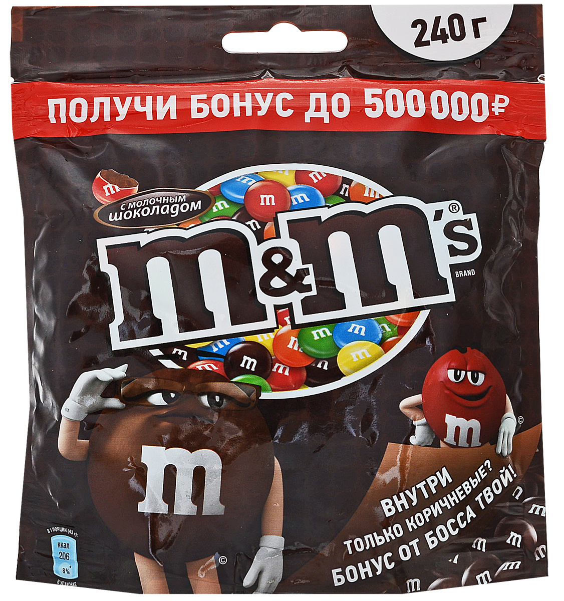 M&Ms Драже молочный шоколад, 240 г10155569Драже M&Ms с шоколадом - это больше веселых моментов для тебя и твоих друзей! Разноцветные драже можно съесть самому или разделить с друзьями. В любом случае, вкус отличного молочного шоколада подарит тебе удовольствие и радость.Уважаемые клиенты! Обращаем ваше внимание на то, что упаковка может иметь несколько видов дизайна. Поставка осуществляется в зависимости от наличия на складе.