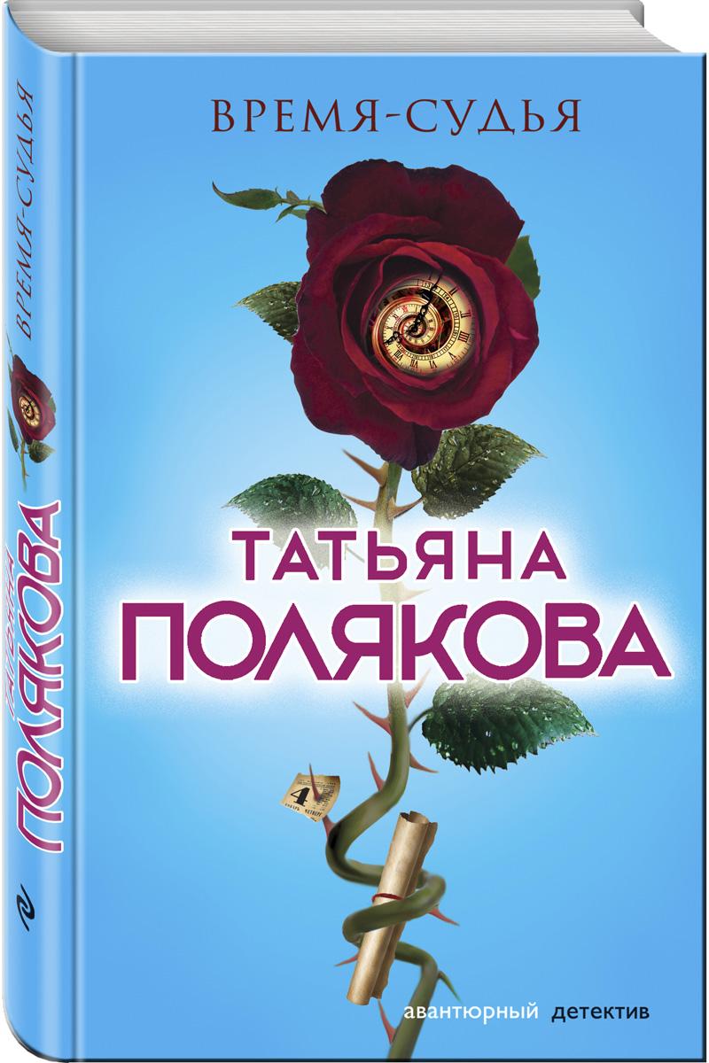 Время-судья. Татьяна Полякова