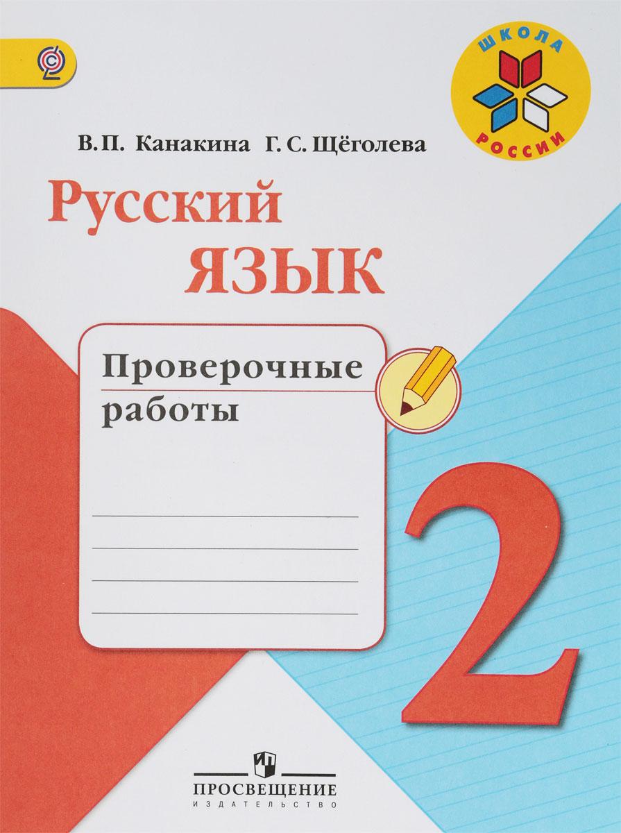 В. П. Канакина, Г. С. Щёголева Русский язык. 2 класс. Проверочные работы