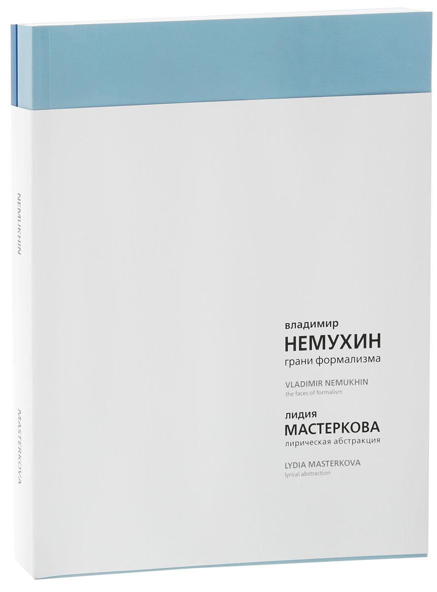Владимир Немухин. Грани формализма. Лидия Мастеркова. Лирическая абстракция. (комплект из 2 книг)