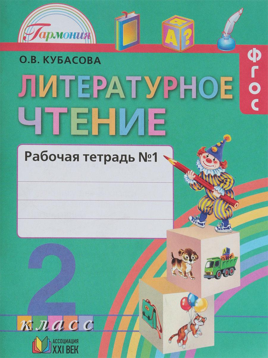 Zakazat.ru: Литературное чтение. 2 класс. Рабочая тетрадь. В 2 частях. Часть 1. О. В. Кубасова