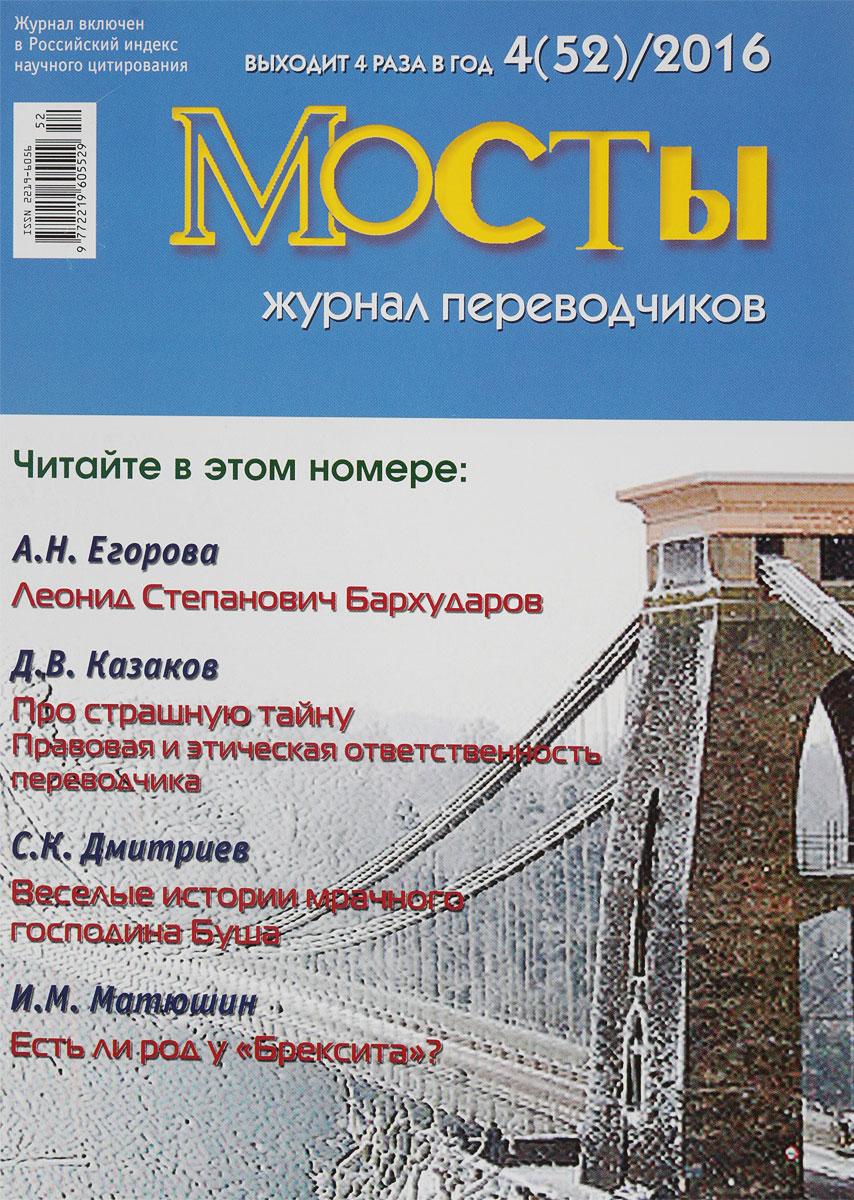 Мосты, № 4 (52), 2016
