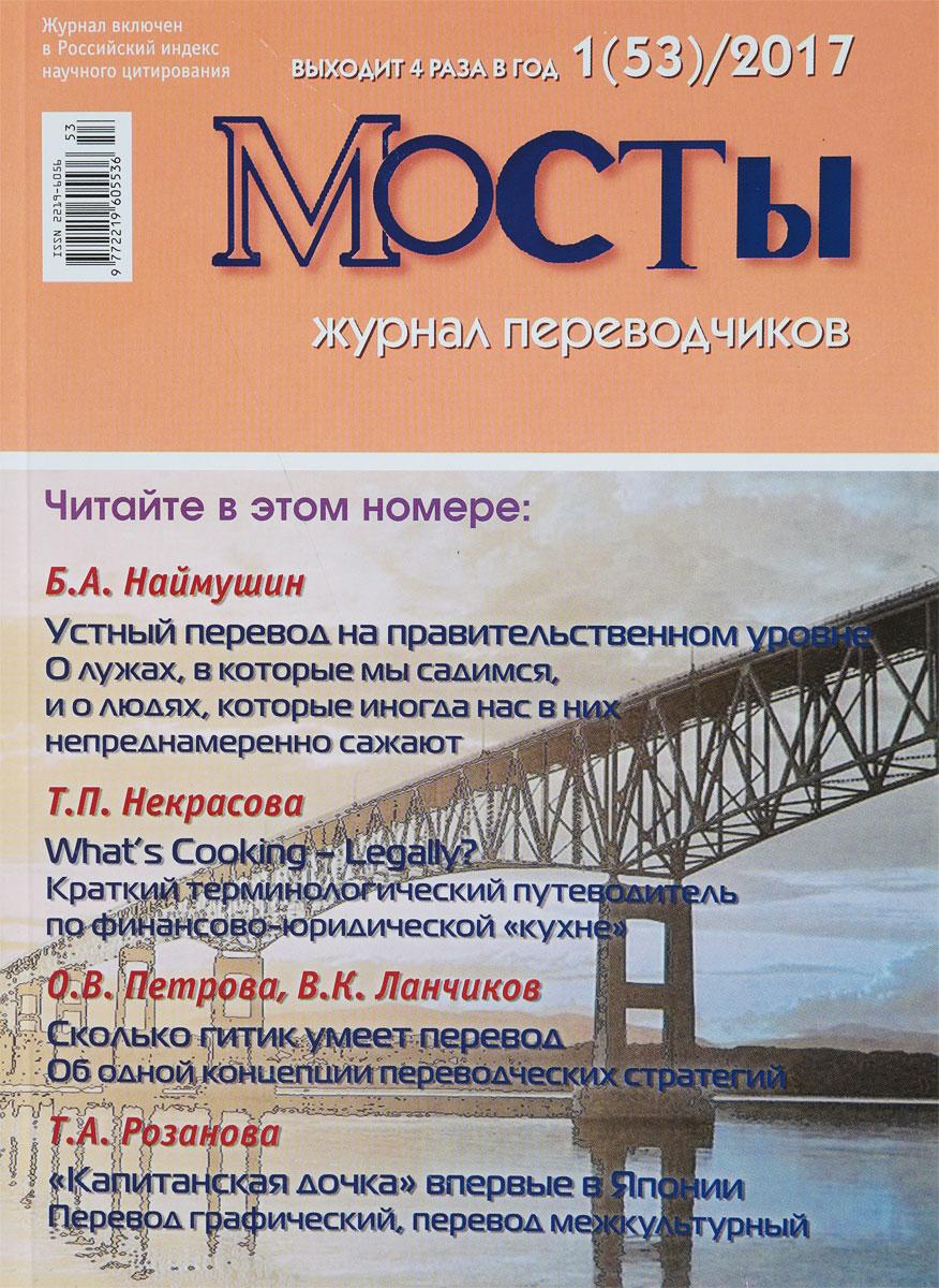 Мосты, 1(51), 2017