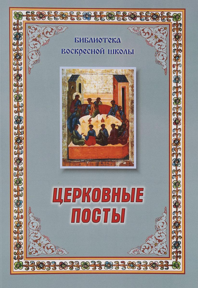 Б. И. Миролюбов Церковные посты идеи для воскресной школы