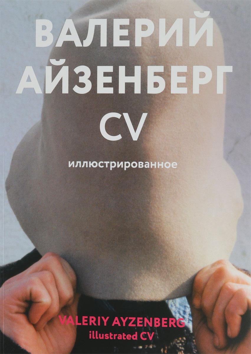 Zakazat.ru: Валерий Айзенберг. CV иллюстрированное / Valeriy Ayzenberg: Illusrtrated CV. Валерий Айзенберг