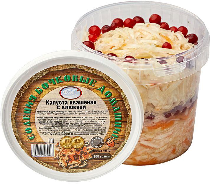 ФЭГ Капуста квашеная с клюквой, 800 г11204Квашеная капуста с клюквой - это кладезь витамина С. Этот продукт рекомендуется употреблять в течение круглого года.