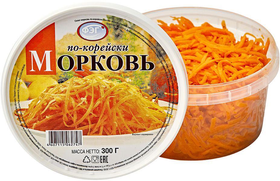 ФЭГ Салат Морковь по-корейски, 300 г11249Остренькая, сочная и хрустящая, наполненная витаминами и энергией.