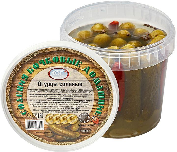 Блюдо, которое готовят из огурцов посредством соления с добавлением разнообразных специй. Солёные огурцы — одно из традиционных блюд славянской, а также немецкой кухонь (Salzgurken).