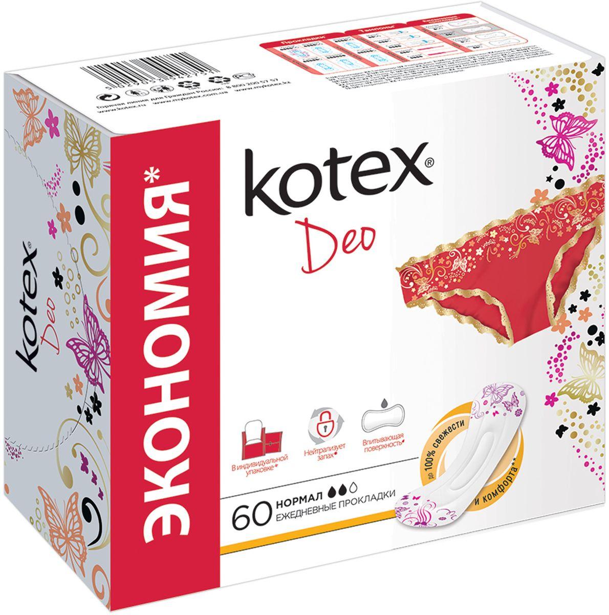 Kotex Ежедневные прокладки Normal Deo, 60 шт5029053542751Ежедневные прокладки Kotex Normal Deo помогают чувствовать себя увереннее, особенно в условиях современного активного ритма жизни. Тонкие, эластичные и дышащие ежедневные прокладки Kotex Normal Deo помогут оставаться уверенной в себе каждую минуту. Kotex подходят как для обычного белья, так и для трусиков-стрингов. Каждая ежедневная прокладка имеет индивидуальную упаковку.Товар сертифицирован.