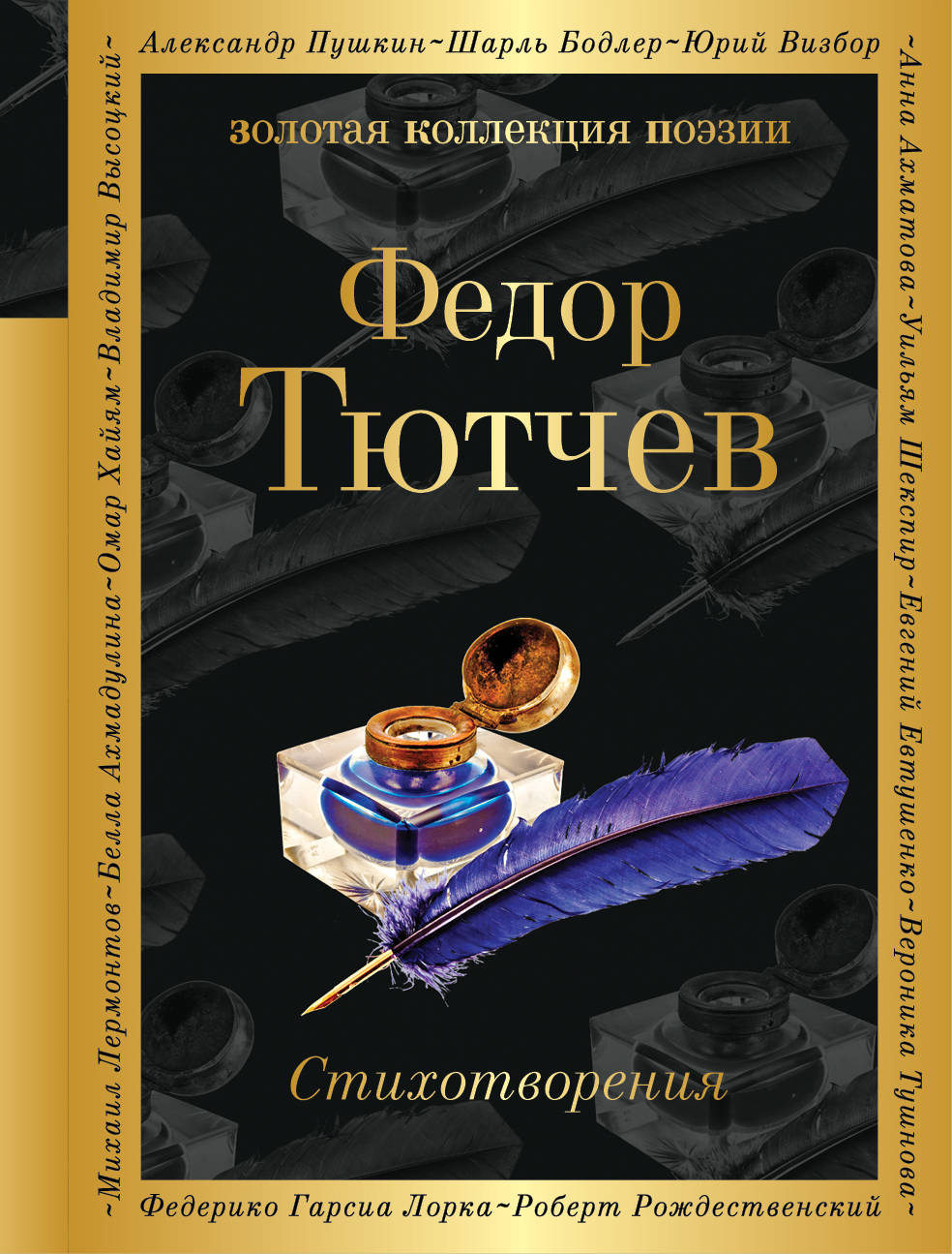 Стихотворения, Тютчев Федор Иванович