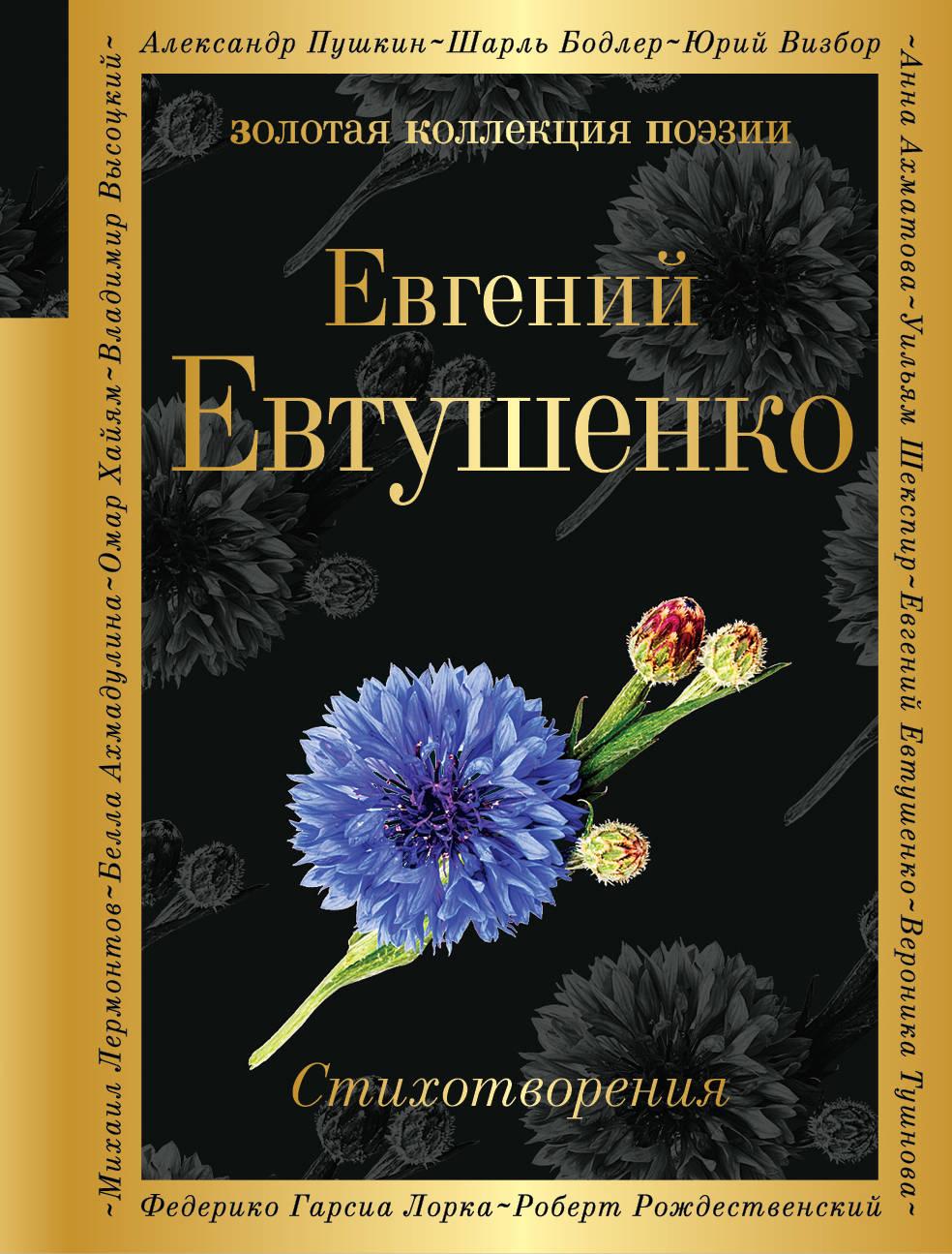 Евгений Евтушенко Евгений Евтушенко. Стихотворения евтушенко е со мною вот что происходит…