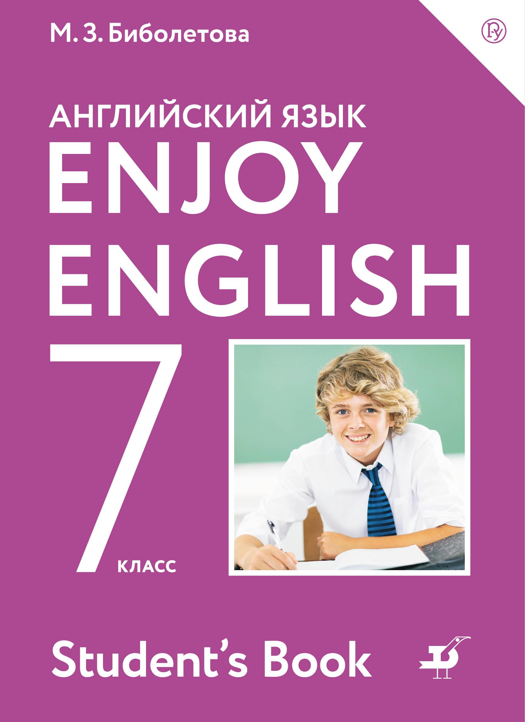 Enjoy English/Английский с удовольствием. 7 класс. Учебник, Биболетова Мерем Забатовна