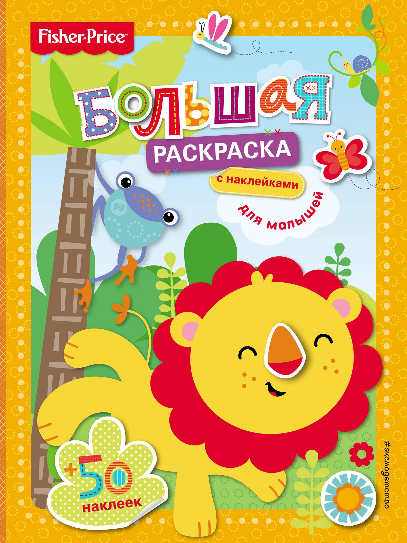 Fisher Price. Большая раскраска с наклейками для малышей смотри 20 развивающих карточек для малышей