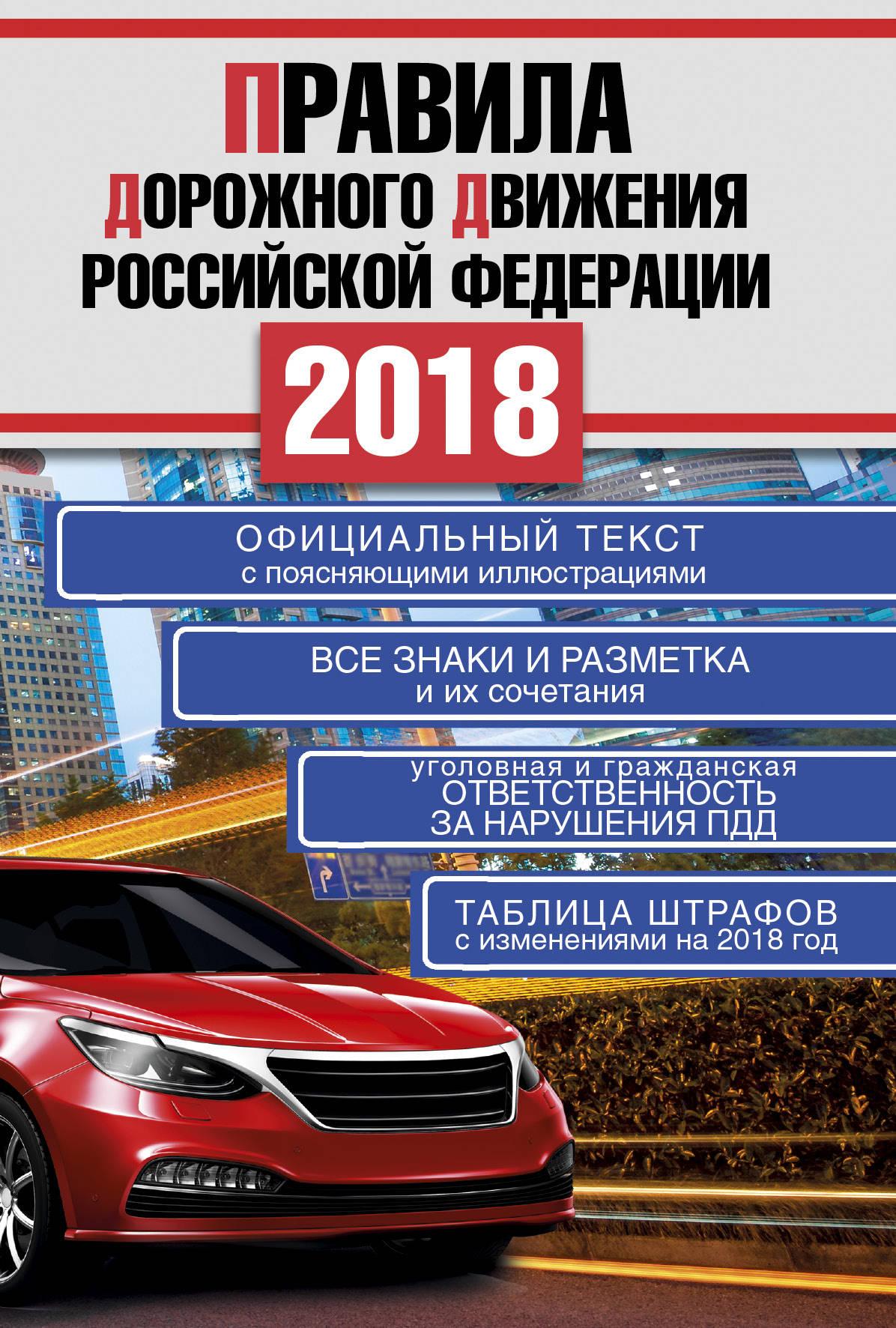 Правила дорожного движения Российской Федерации на 2018 год какую машину начинающему водителю недорого