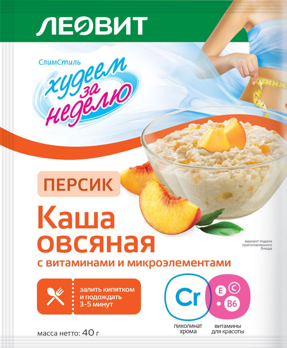 БиоСлимика Каша овсяная персик с витаминами и микроэлементами, 40 г133310Каша овсяная Персик с витаминами и микроэлементами – питательный и здоровый завтрак. Сбалансирована по содержанию белков, жиров и углеводов Содержит витаминно-минеральный комплекс BeautyСодержит пиколинат хрома В одной порции – 140 ккал Готовится за 3-5 минут Удобно взять с собойОказывается, овсяная каша родом из Шотландии. Там даже каждый год проходит международный турнир по приготовлению этого блюда. В России ее тоже любят и ценят. Овсянка считается прекрасным диетическим блюдом. Овсяная каша приготовлена с добавлением витаминов, минералов, пиколината хрома (жиросжигающего компонента), а также персика. Вы сможете приготовить блюдо всего за 3-5 минут, просто добавив кипятка. Таким завтраком легко насладиться и дома, и на работе.Уважаемые клиенты! Обращаем ваше внимание на то, что упаковка может иметь несколько видов дизайна. Поставка осуществляется в зависимости от наличия на складе.