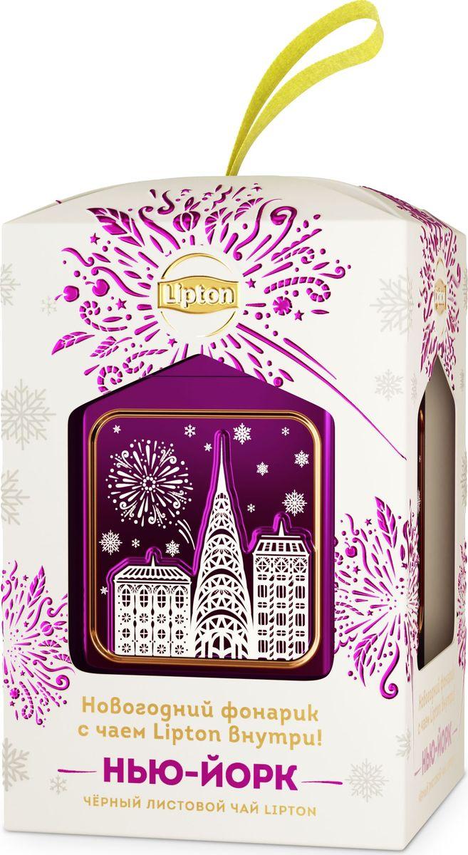 Lipton елочное украшение с листовым чаем Нью-Йорк, 30 г67302652Если в этом году вы хотите поздравить ваших друзей и родных ярко и необычно, то вместе с новогодним фонарем Lipton вы сможете это сделать. Новогодняя коллекция от бренда Lipton – это 4 фонаря, символизирующие разные города в предновогоднем настроении: Нью-Йорк, Прага, Пекин и конечно же родная Москва. В окнах фонарей изображены самые известные здания-достопримечательности этих городов. Элементы на праздничных фонариках выполнены в чайной стилистике. Вы можете выбрать именно тот фонарь-город, который вам больше придётся по душе или собрать целую коллекцию. Ведь фонари Lipton – это не просто красивая упаковка в лаконичном дизайне, но еще и коллекция оригинальных новогодних украшений, которые станут отличным элементом декора для вашей елки.Подарив такой подарок, вы не только привносите праздничное настроение, но и дарите маленькую мечту, обязательно посетить этот город. А как известно, в Новый год все мечты сбываются. Дарите праздник вместе с Lipton! Всё о чае: сорта, факты, советы по выбору и употреблению. Статья OZON Гид