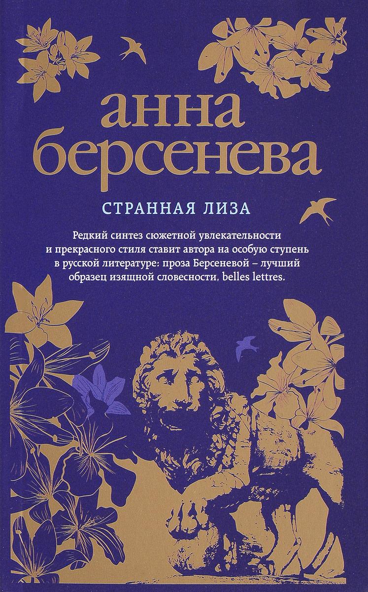 Анна Берсенева Странная Лиза берсенева а странная лиза