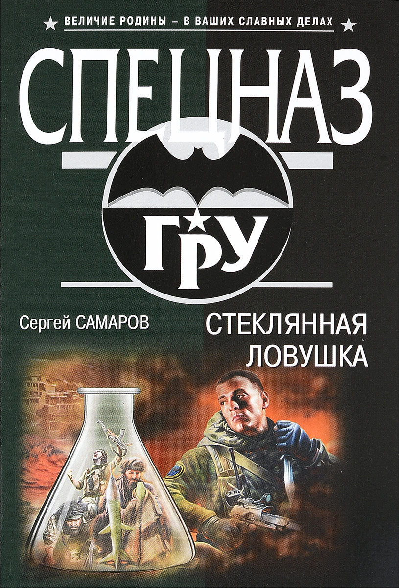 Сергей Самаров Стеклянная ловушка сергей самаров возраст гнева