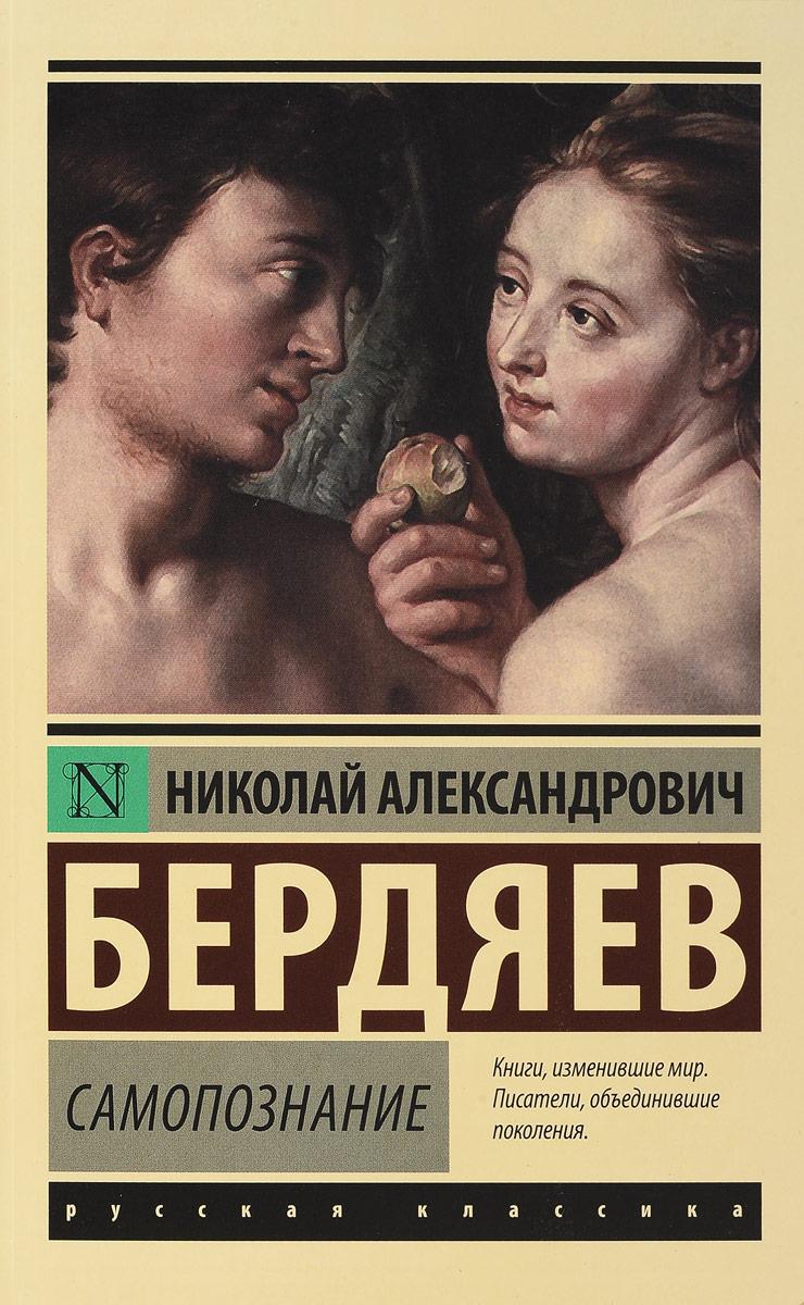 Николай Бердяев Самопознание бердяев н о свободе и рабстве человека