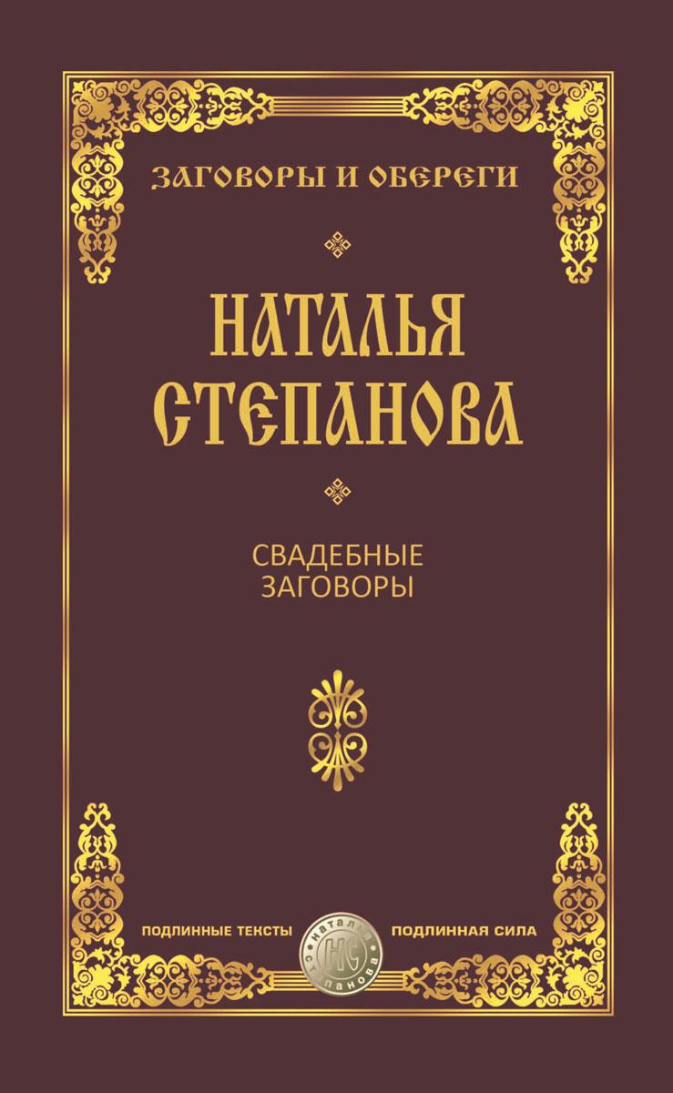 Степанова Н.И. Свадебные заговоры книги натальи степановой