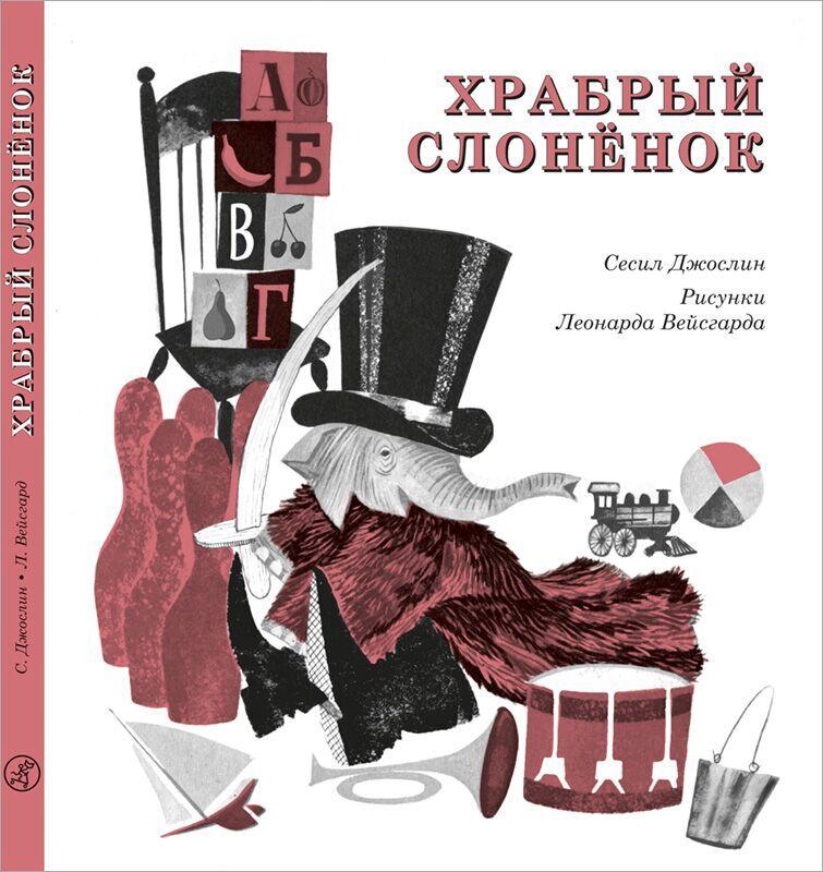 Сесил Джослин Храбрый слонёнок о а соколова храбрый самсон познавательная книга раскраска