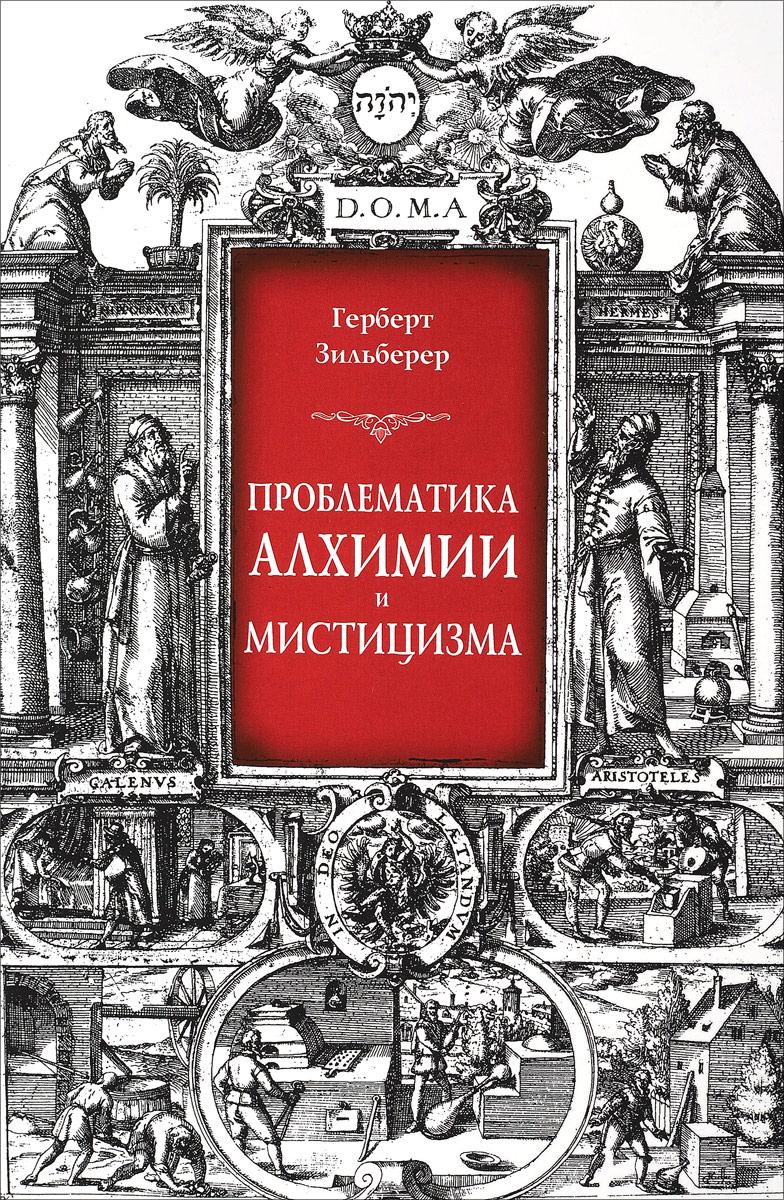 Проблематика алхимии и мистицизма. Герберт Зильберер