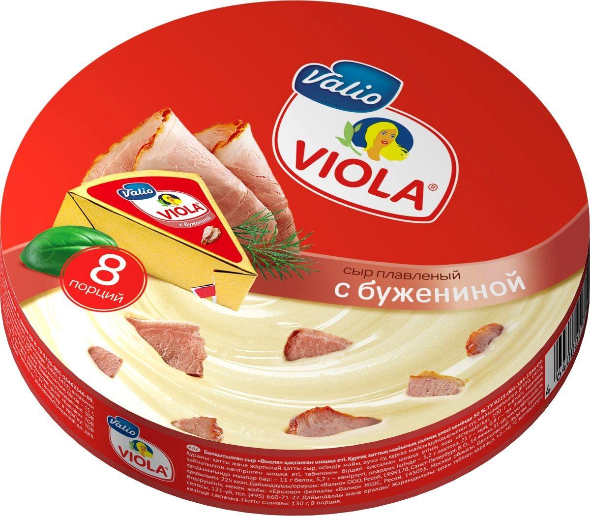 Valio Viola Сыр с бужениной, плавленый, 130 г valio viola сыр сливочный плавленый в ломтиках 140 г