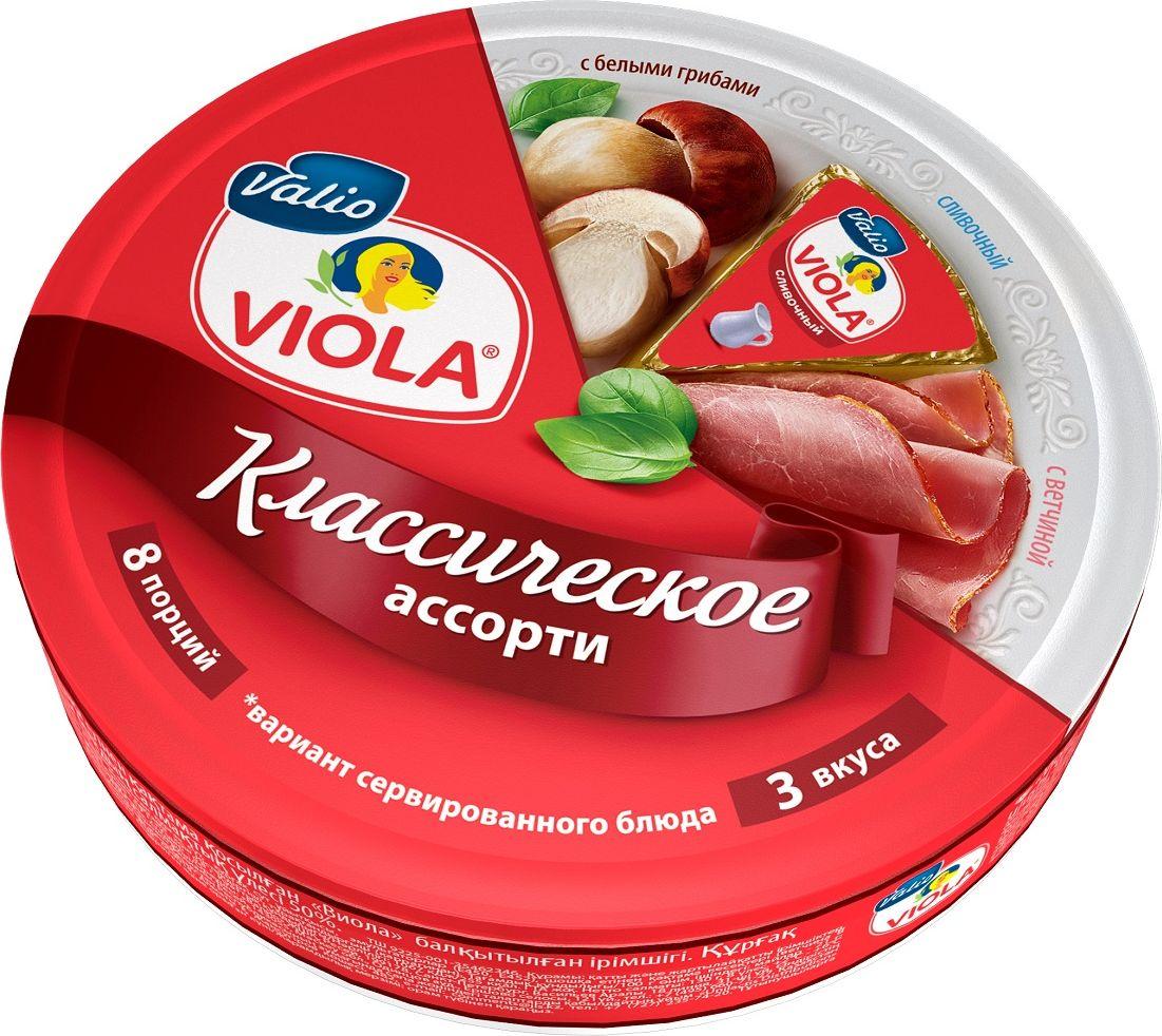 Valio Viola Сыр Классическое ассорти, плавленый, 130 г valio viola сыр сливочный плавленый в ломтиках 140 г