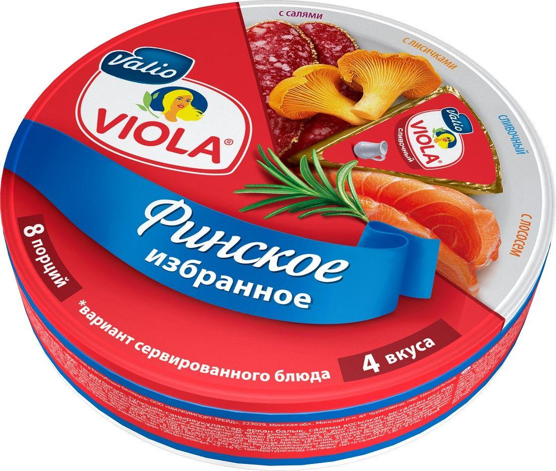 Valio Viola Сыр плавленый Финское избранное, ассорти, 130 г900132Плавленый сыр «Виола» «Финское Избранное» ассорти - САМЫЕ ПОПУЛЯРНЫЕ ВКУСЫ: «Сливочный», с колбасой Салями, с грибами-лисичками, с лососем.