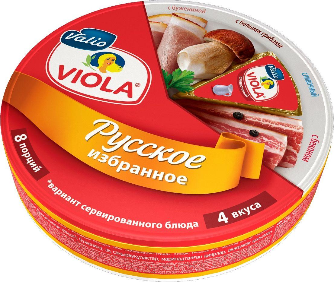 Valio Viola Сыр Русское избранное, ассорти, плавленый, 130 г valio viola сыр плавленый сливочный 200 г