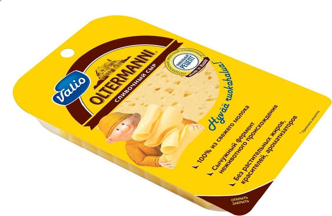 Valio Oltermanni Сыр Сливочный, 45%, 130 г904035Натуральный состав без красителей, ароматизаторов, ГМО и растительных жиров.Сыр Oltermanni богат белками, кальцием и другими полезными компонентами натурального молока.