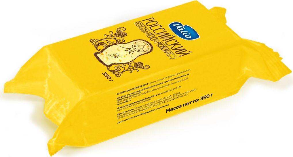 Valio Сыр Российский, 50%, 350 г908002Сырная коллекция Valio - это полутвердые сыры в нарезке, богатые полезными компонентами, содержащимися в натуральном молоке - кальцием и протеином. Valio Российский - это натуральный продукт, который не содержит растительных заменителей жира. Сыр имеет светло-жёлтый цвет, умеренно твердую текстуру с кружевом из неровных трещинок и глазков. Как и всякий натуральный сыр, это источник кальция и фосфора, которые необходимы для поддержания здоровья костей и нормализации работы головного мозга, а также молочного протеина, который поддерживает работоспособность мышц. Энергетическая ценность: 350 кКал Белки: 23 г. Жиры: 28 г. Углеводы: 0 г.