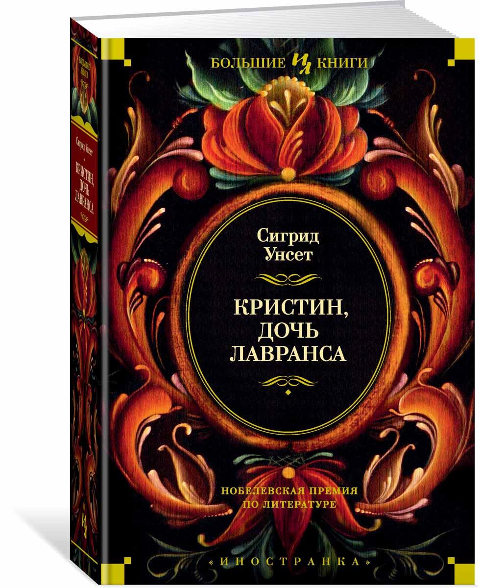 Книга кристин дочь лавранса скачать бесплатно