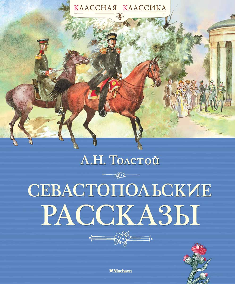 Л. Н. Толстой Севастопольские рассказы толстой лев николаевич кавказский пленник
