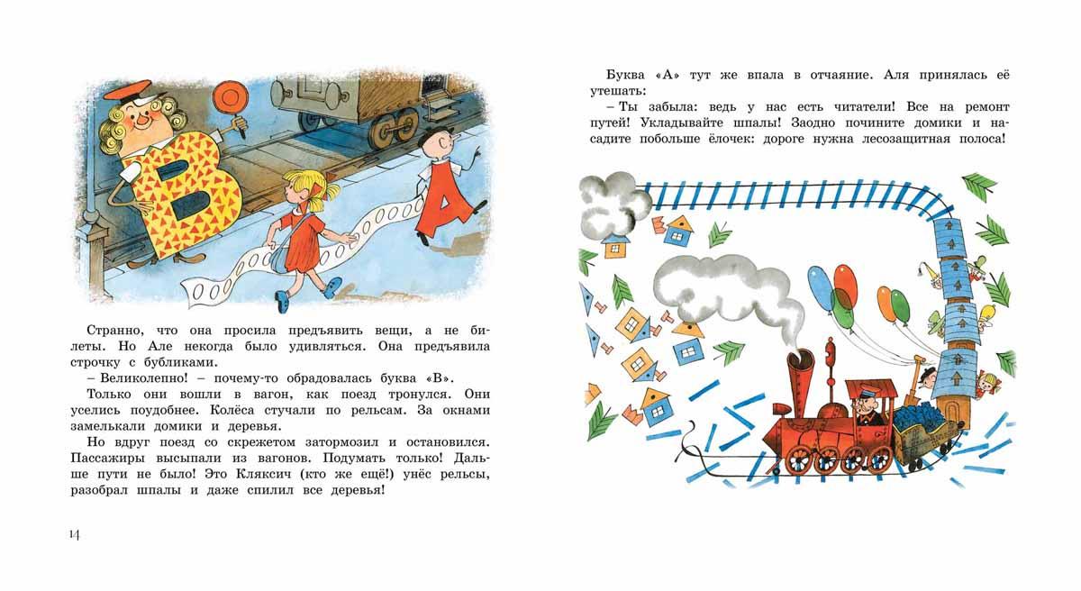 картинки героев книг токмаковой представлены все
