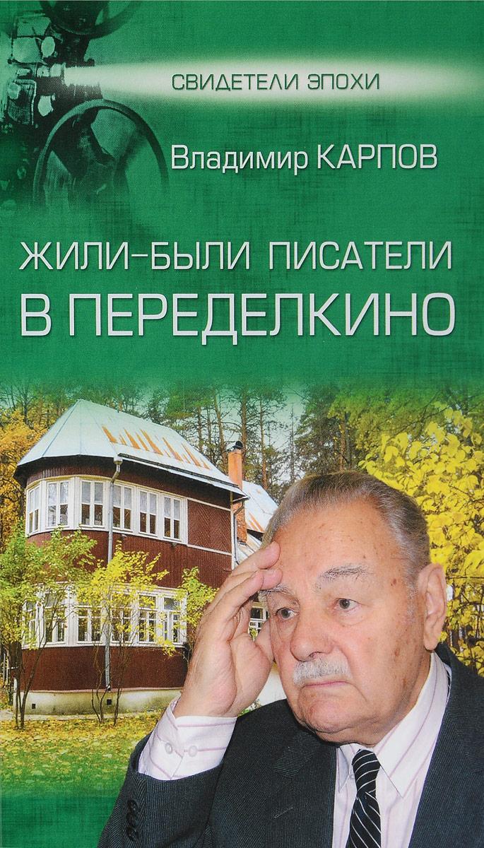 Zakazat.ru: Жили-были писатели в Переделкино. Владимир Карпов
