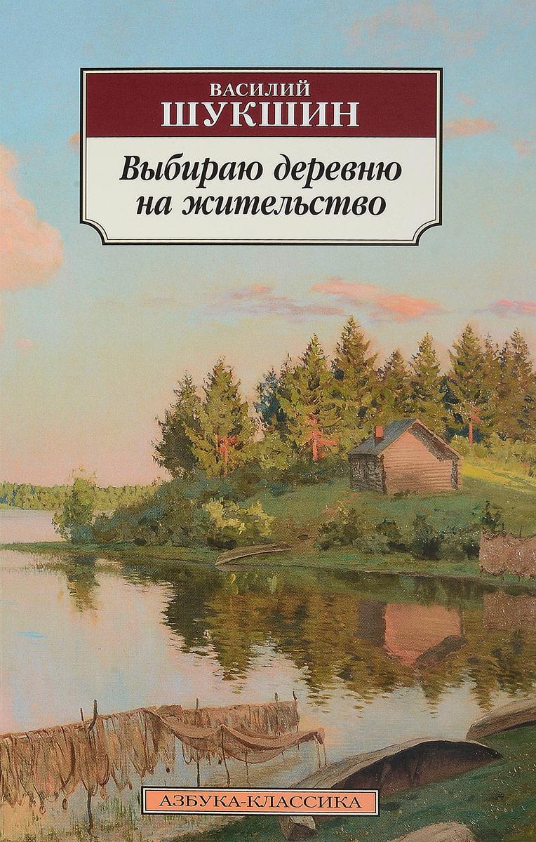 Василий Шукшин Выбираю деревню на жительство василий шукшин гена пройдисвет
