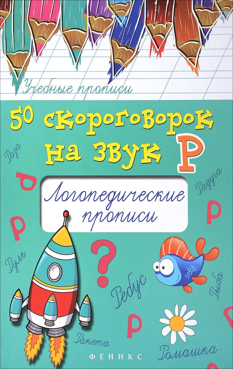 М. С. Жученко 50 скороговорок на звук Р. Логопедические прописи