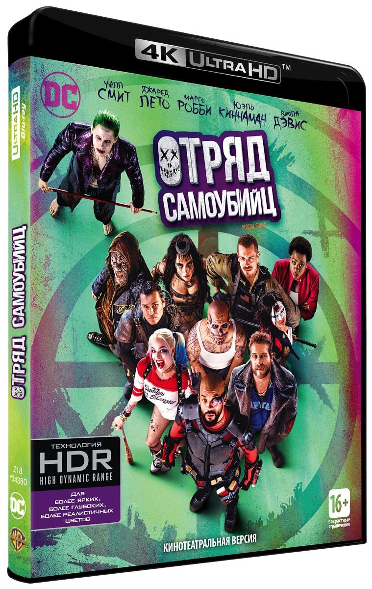 Отряд самоубийц (4K UHD Blu-ray) отряд самоубийц