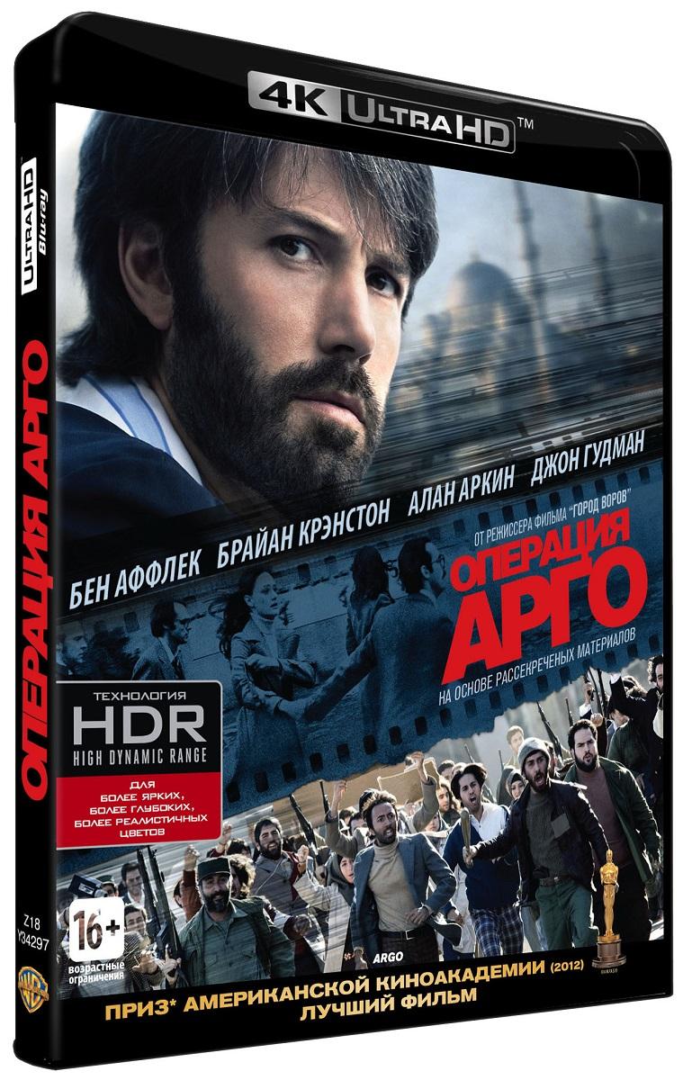 Zakazat.ru Операция Арго (4K UHD Blu-ray)