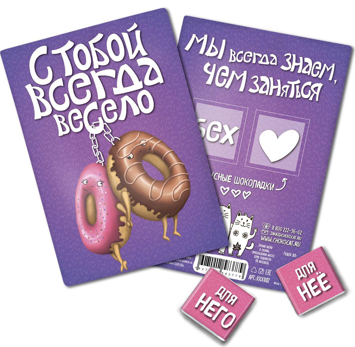 Chokocat С тобой всегда весело открытка, 10 г chokocat могучий кот молочный шоколад 50 г